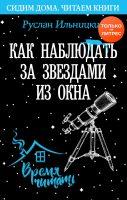 Как наблюдать за звёздами из окна. Практический гид