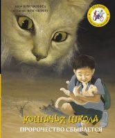Кошачья школа. Пророчество сбывается