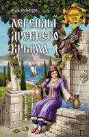Легенды древнего Крыма