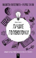 Лучшие головоломки: новый метод развития интеллекта и памяти