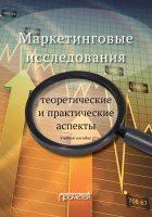 Маркетинговые исследования: теоретические и практические аспекты