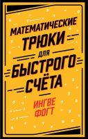 Математические трюки для быстрого счёта