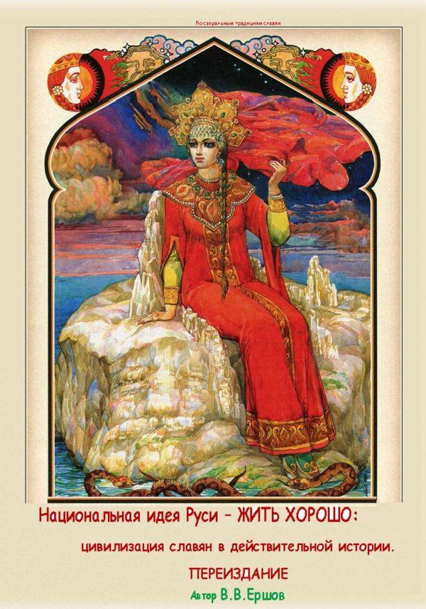 Национальная идея Руси – Жить Хорошо. Цивилизация Славян в действительной истории