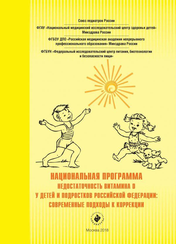 Национальная программа «Недостаточность витамина D у детей и подростков Российской Федерации: современные подходы к коррекции»