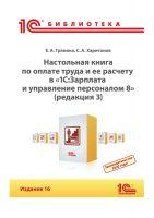 Настольная книга по оплате труда и ее расчету в программе «1С:Зарплата и управление персоналом 8» (редакция 3). Издание 16 (+ epub)
