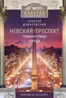Невский проспект. Главная улица города