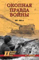 Окопная правда войны. 1941–1945 гг.