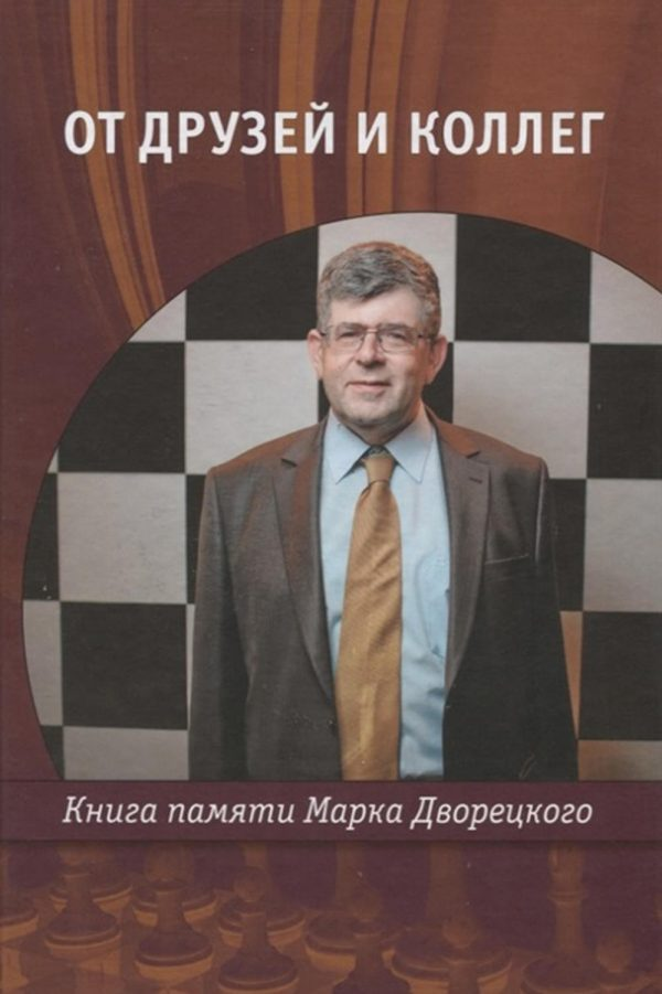 От друзей и коллег. Книга памяти Марка Дворецкого