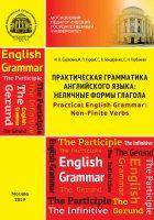 Практическая грамматика английского языка: неличные формы глагола / Practical English Grammar: Non-Finite Verbs