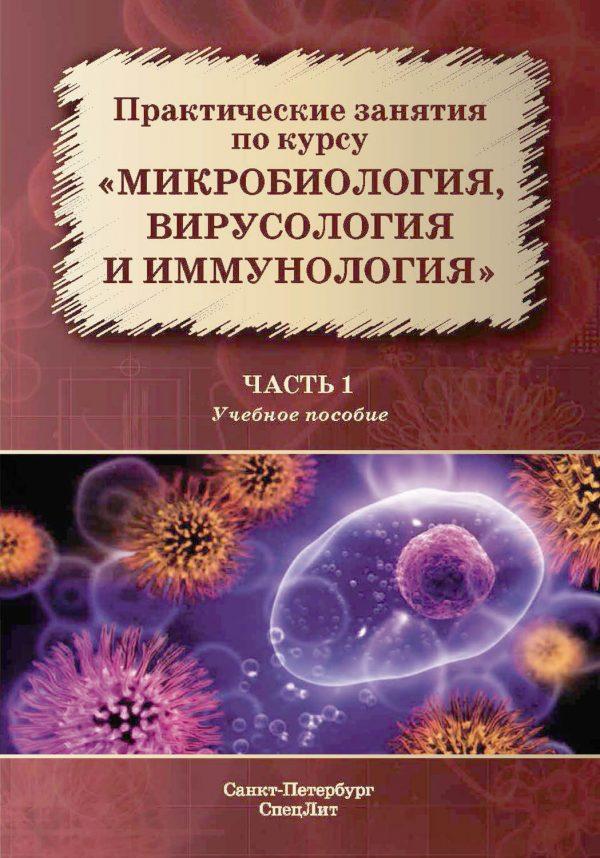 Практические занятия по курсу «Микробиология