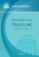 Практика речи: Travelling. Modal Verbs