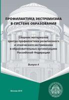 Профилактика экстремизма в системе образования. Выпуск 4