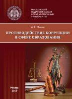 Противодействие коррупции в сфере образования (правовые аспекты)