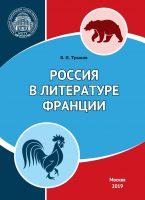 Россия в литературе Франции
