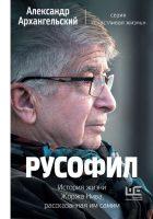 Русофил. История жизни Жоржа Нива