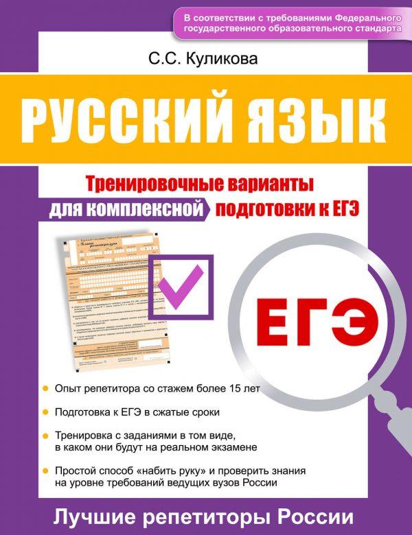 Русский язык. Тренировочные варианты для комплексной подготовки к ЕГЭ
