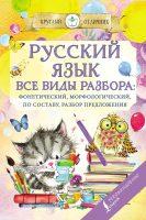 Русский язык. Все виды разбора: фонетический