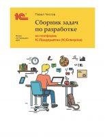 Сборник задач про разработке на платформе 1С:Предприятие (1C:Enterprise) (+ epub)