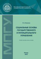 Социальные основы государственного и муниципального управления. Учебно-методическое пособие