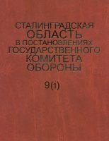 Сталинградская область в постановлениях Государственного Комитета Обороны (1941–1942). Часть 1