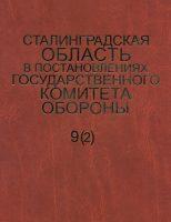 Сталинградская область в постановлениях Государственного Комитета Обороны (1941–1942). Часть 2