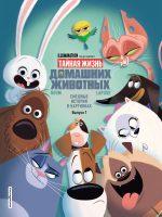 Тайная жизнь домашних животных. Смешные истории в картинках. Выпуск 1