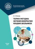 Теория и методика обучения информатике младших школьников