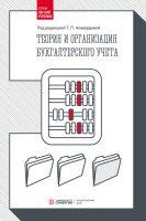 Теория и организация бухгалтерского учета