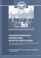 Траектории политического развития России: институты