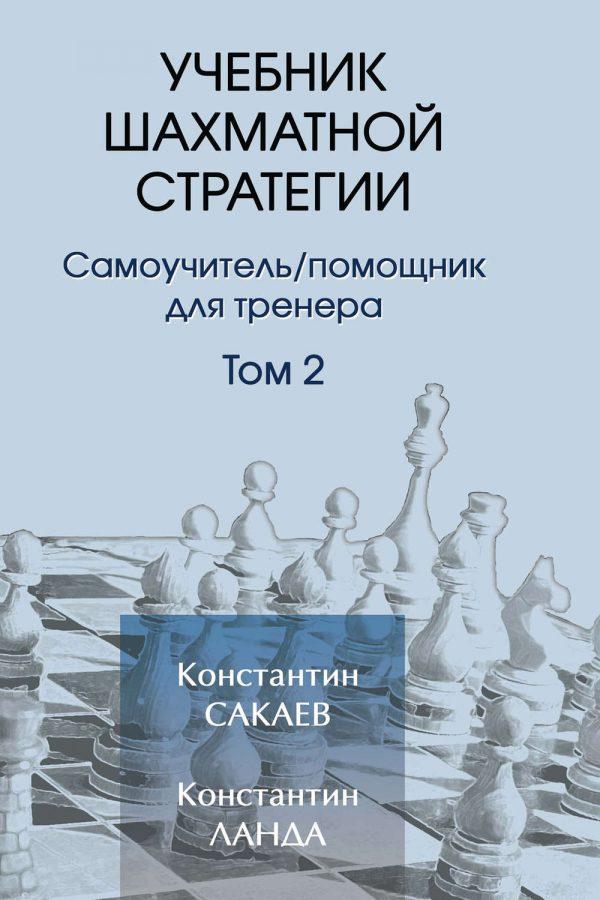 Учебник шахматной стратегии. Том 2