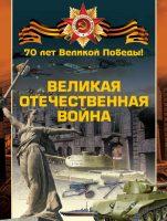 Великая Отечественная война
