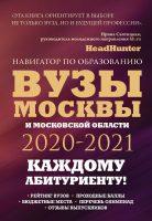 Вузы Москвы и Московской области 2020–2021. Навигатор по образованию