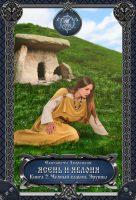 Ясень и яблоня. Книга 2: Чёрный камень Эрхины