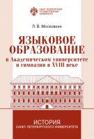 Языковое образование в академическом университете и гимназии в XVIII веке