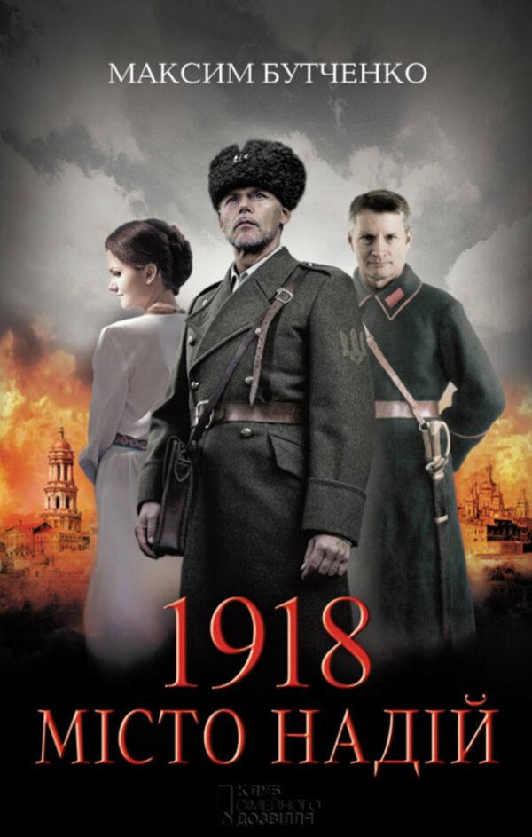 1918. Місто надій