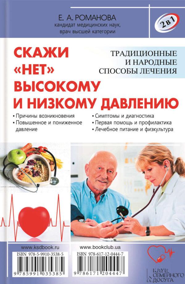 2 в 1. Скажи «нет» болезням сердца. Скажи «нет» высокому и низкому давлению