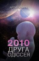 2010: Друга одіссея