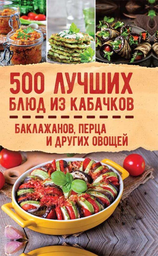 500 лучших блюд из кабачков