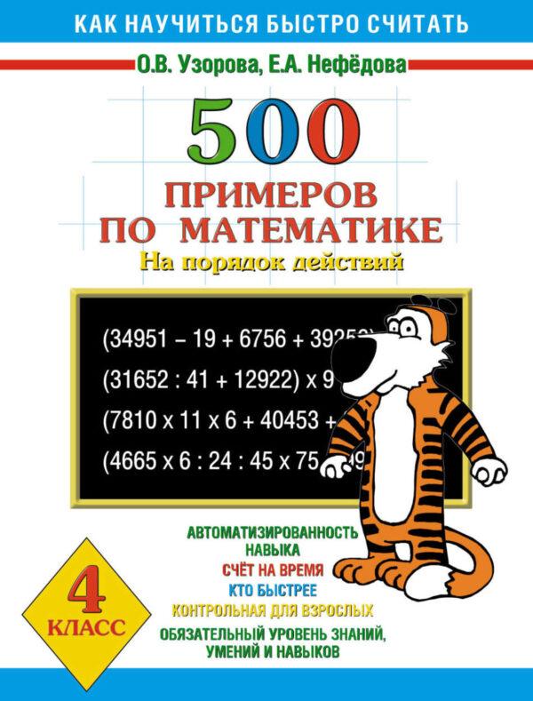 500 примеров по математике на порядок действий. 4 класс
