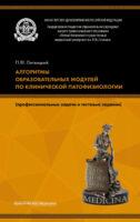 Алгоритмы образовательных модулей по клинической патофизиологии (профессиональные задачи и тестовые задания)