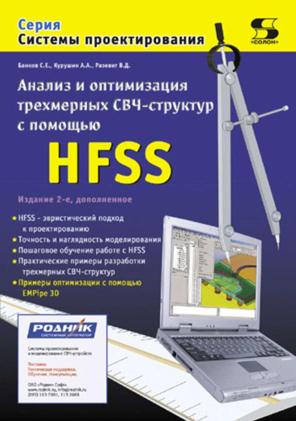 Анализ и оптимизация трехмерных СВЧ-структур с помощью HFSS