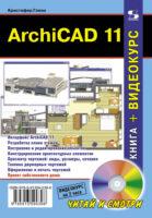 ArchiCAD 11