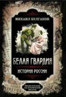 Белая гвардия (сборник)