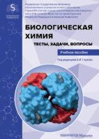 Биологическая химия. Тесты