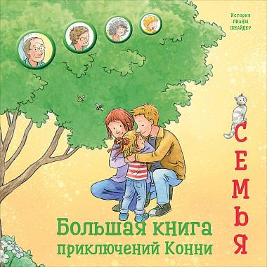Большая книга приключений Конни. Семья (сборник)