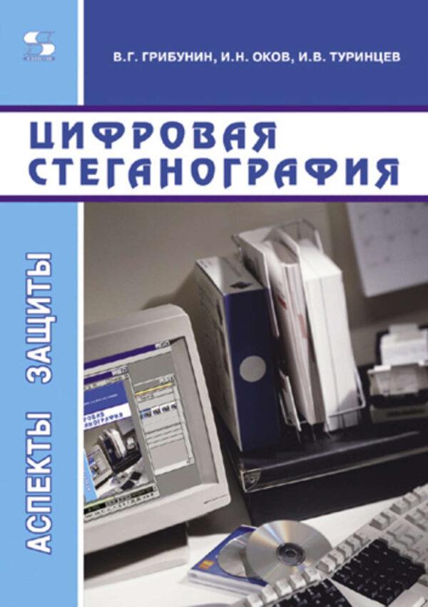 Цифровая стеганография