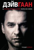 Дэйв Гаан & второе пришествие Depeche Mode