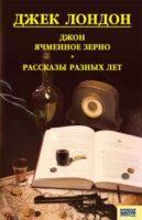 Джон Ячменное Зерно. Рассказы разных лет (сборник)