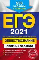 ЕГЭ-2021. Обществознание. Сборник заданий: 550 заданий с ответами