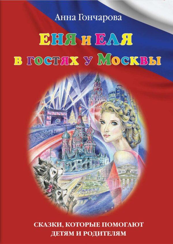 Еня и Еля в гостях у Москвы